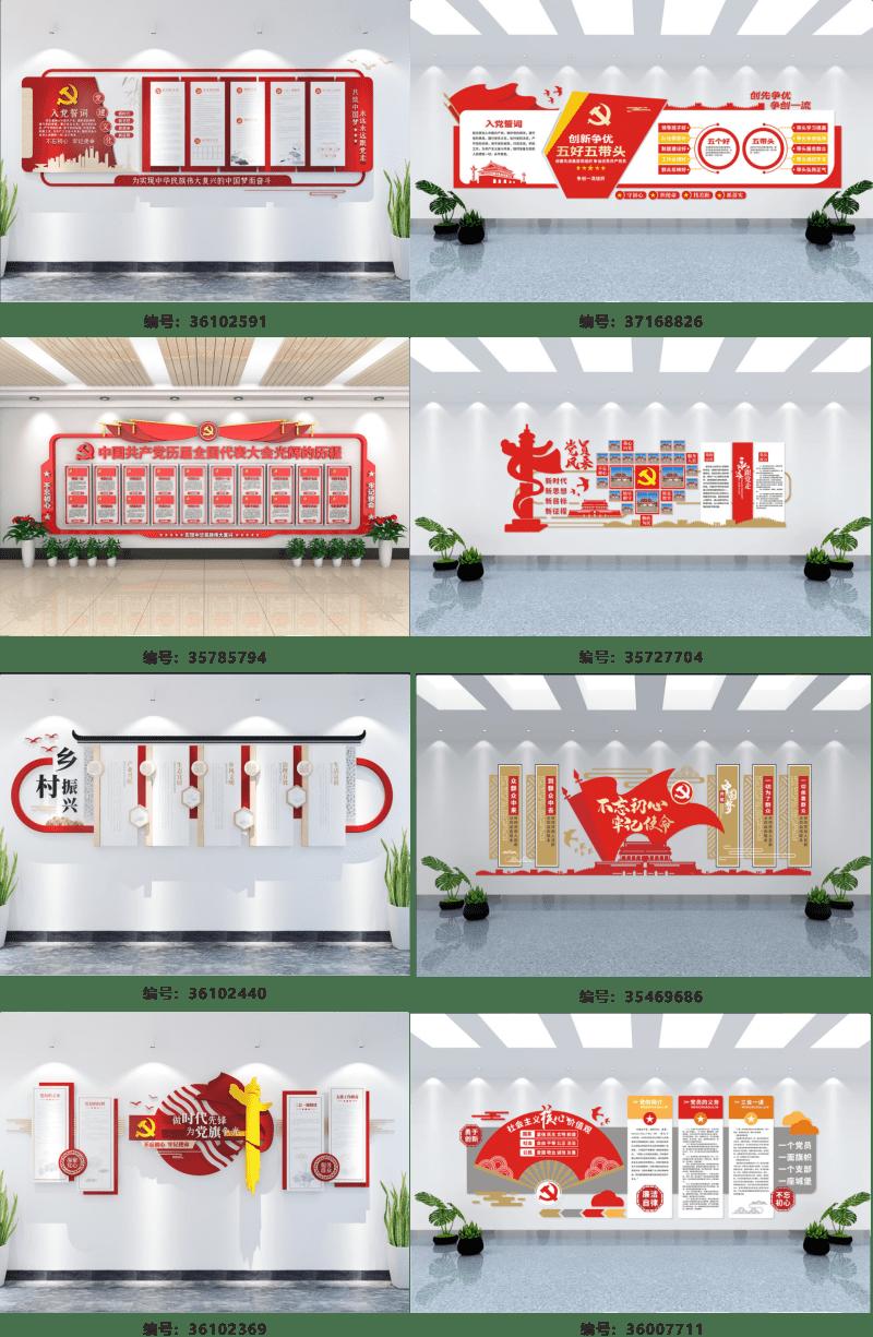桂林党建文化墙设计方案免费分享,欢迎索取