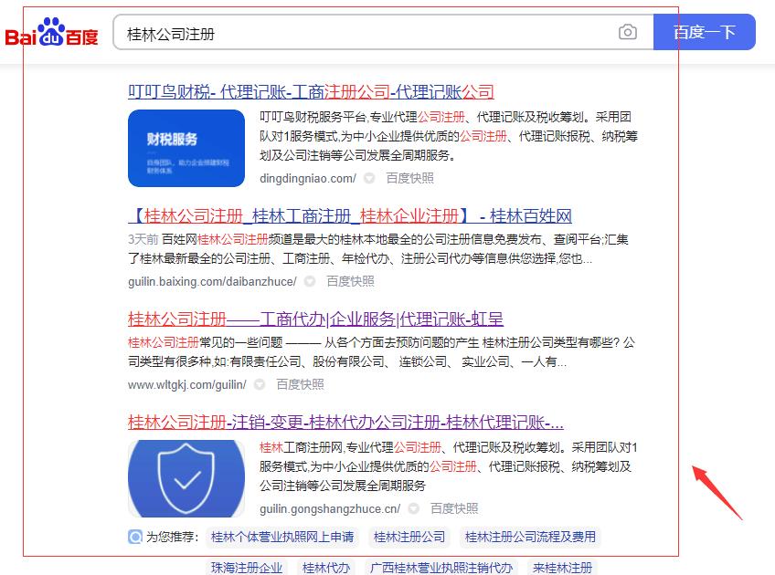 桂林公司注册之广告招牌制作的重要性,请保存好